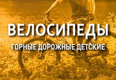 Велосипеды купить в Уфе - Веломагазин