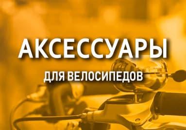 Велосипедные аксессуары купить в Уфе - Звонки, клаксоны, корзинки, фонарики, фары.